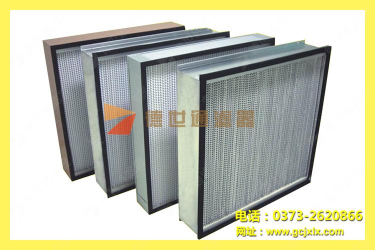 工业无尘车间无隔板高效空气过滤器