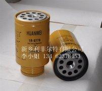 库存特价HUANWEI牌1R-0770燃油
