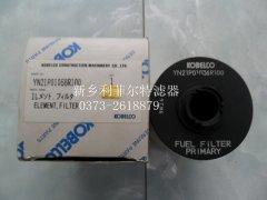 YN21P01036R100神钢初级油滤