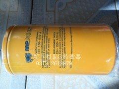热卖翡翠MP旋装油滤芯ch-150-a10-a