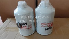 <b>弗列加油水分离器FS1280</b>