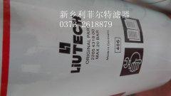 柳州富达机油滤芯2205431900