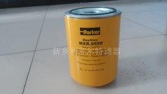 高仿派克机油滤清器派克滤芯\MXR9550