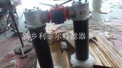 SRFA-BH-630x20双筒润滑过滤器