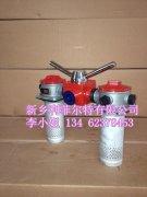 矿山机械用双筒润滑过滤器SRLF-660X20P