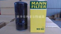 曼牌机油滤清器WD962